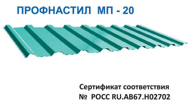 Профнастил МП-2 R в Воронеже и городах РФ